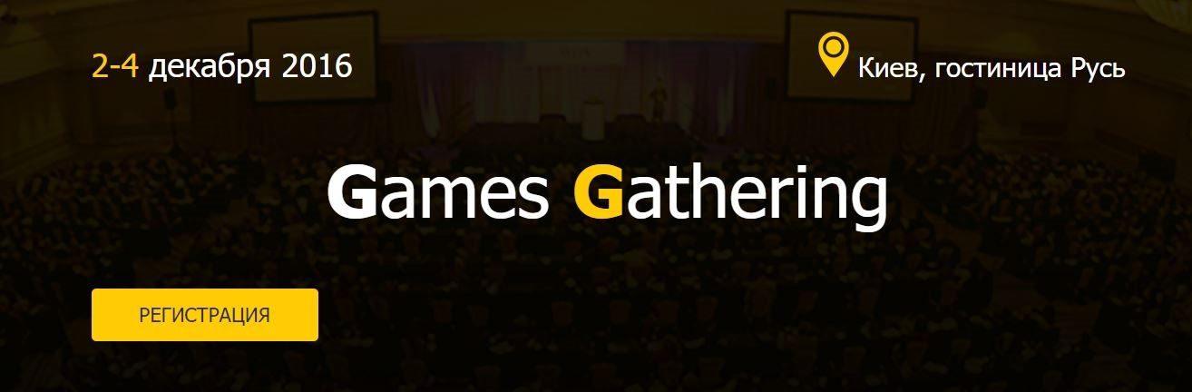 Games Gathering 2016