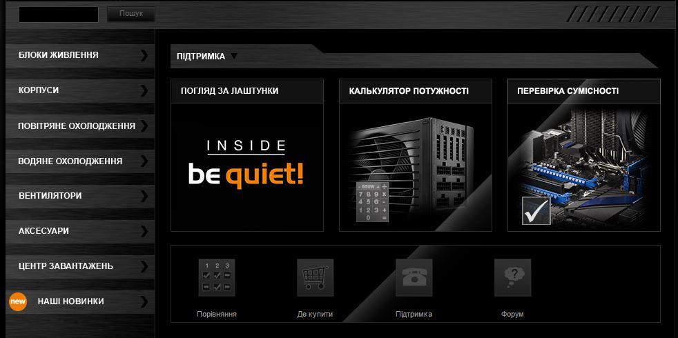 be-quiet-ua-001