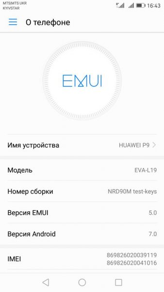 huawei-p9-emui-5-screen-1