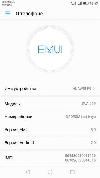 huawei-p9-emui-5-screen-1