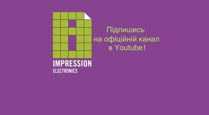 Конкурс Impression Electronics