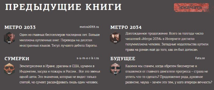 next metro game 2017