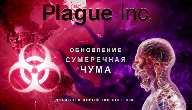 plague inc vamp