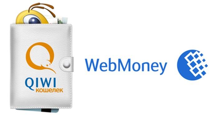 webmoneyqiwi