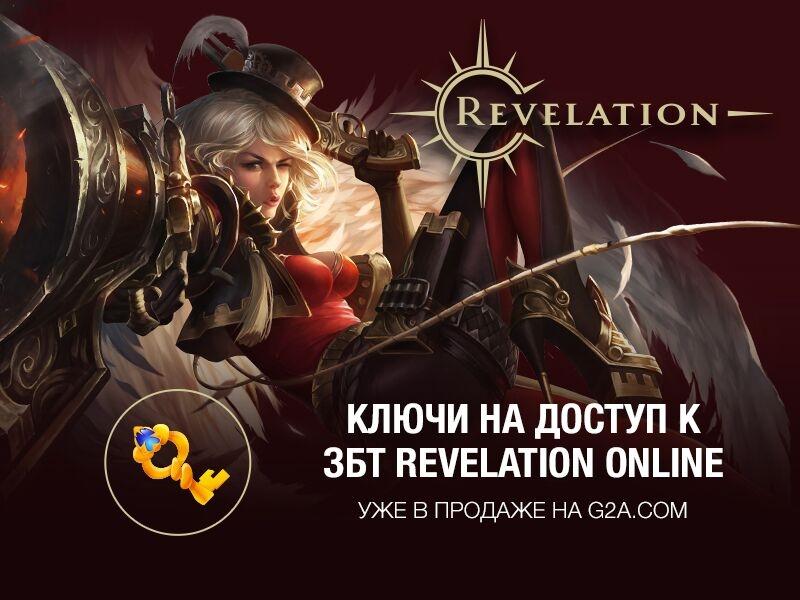 Ключи в ЗБТ Revelation, эксклюзивно на G2A