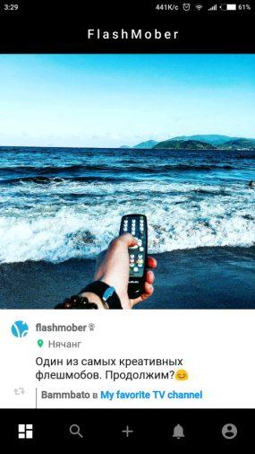 flashmobber