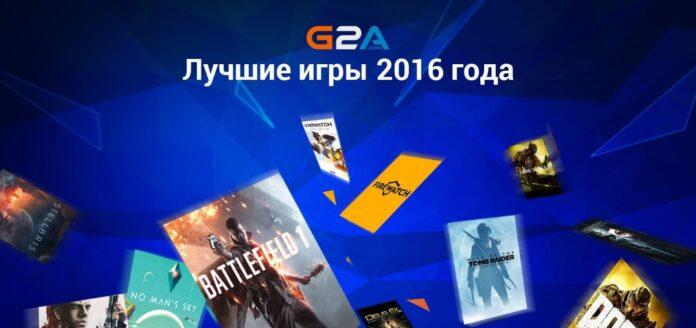 g2a best 2016