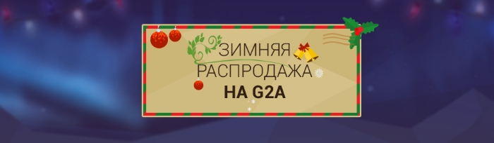 g2a winter