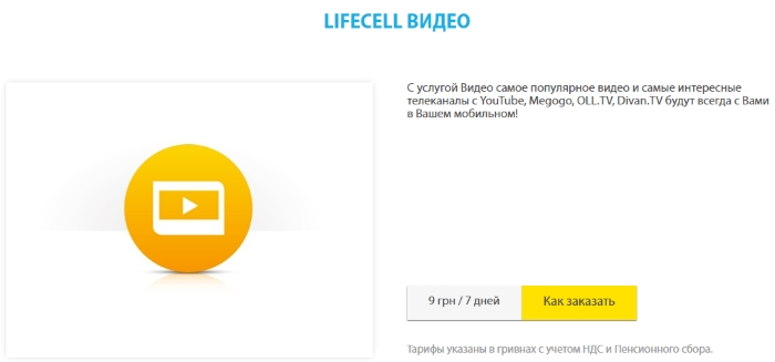 lifecell video