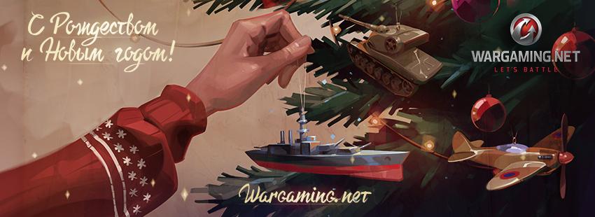 Новогодний розыгрыш от Wargaming: премиум и игровое золото