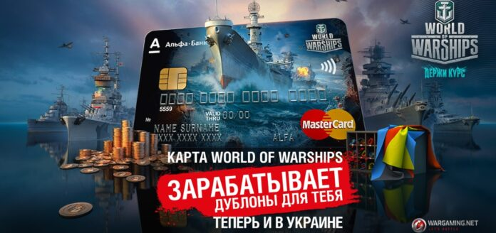 world of tanks alfa bank