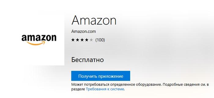 Windows-приложения #10 - Amazon
