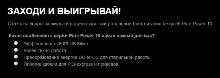 bequiet pure power 10 1