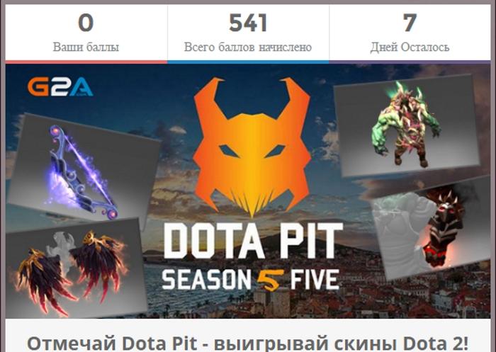 Розыгрыш скинов Dota 2 в честь Dota Pit