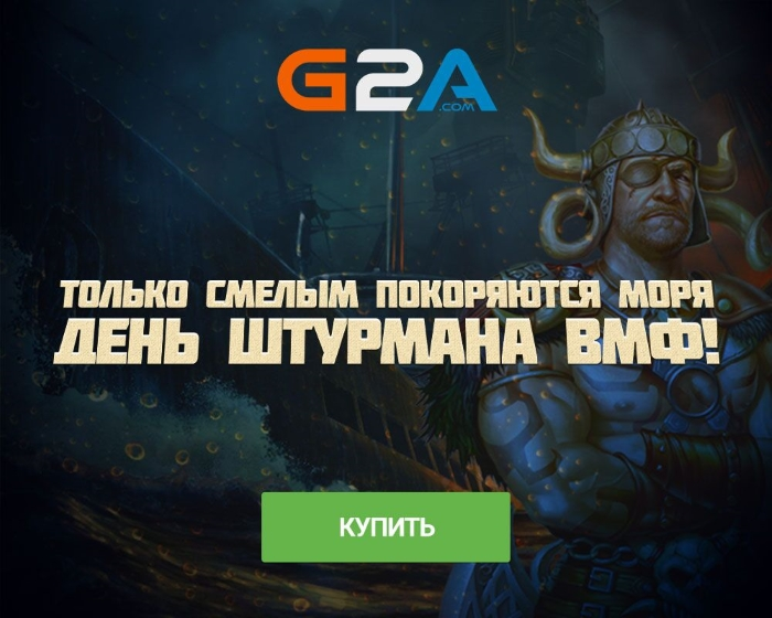 g2a shturman day