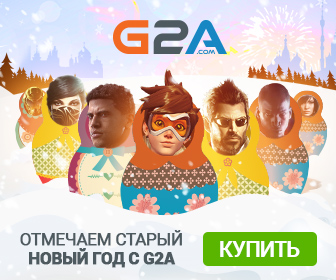 g2a - скидки на игры