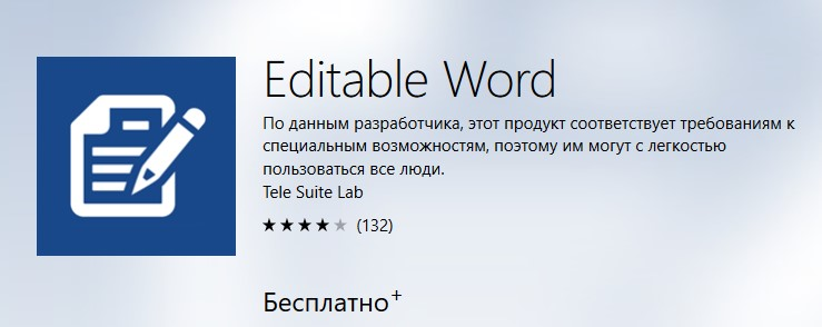 Windows-приложения #12 – Editable Word