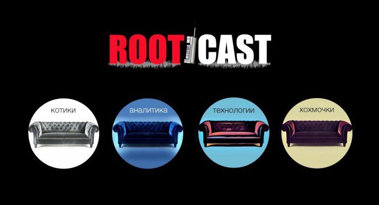RootCast 130: Мартовские котики