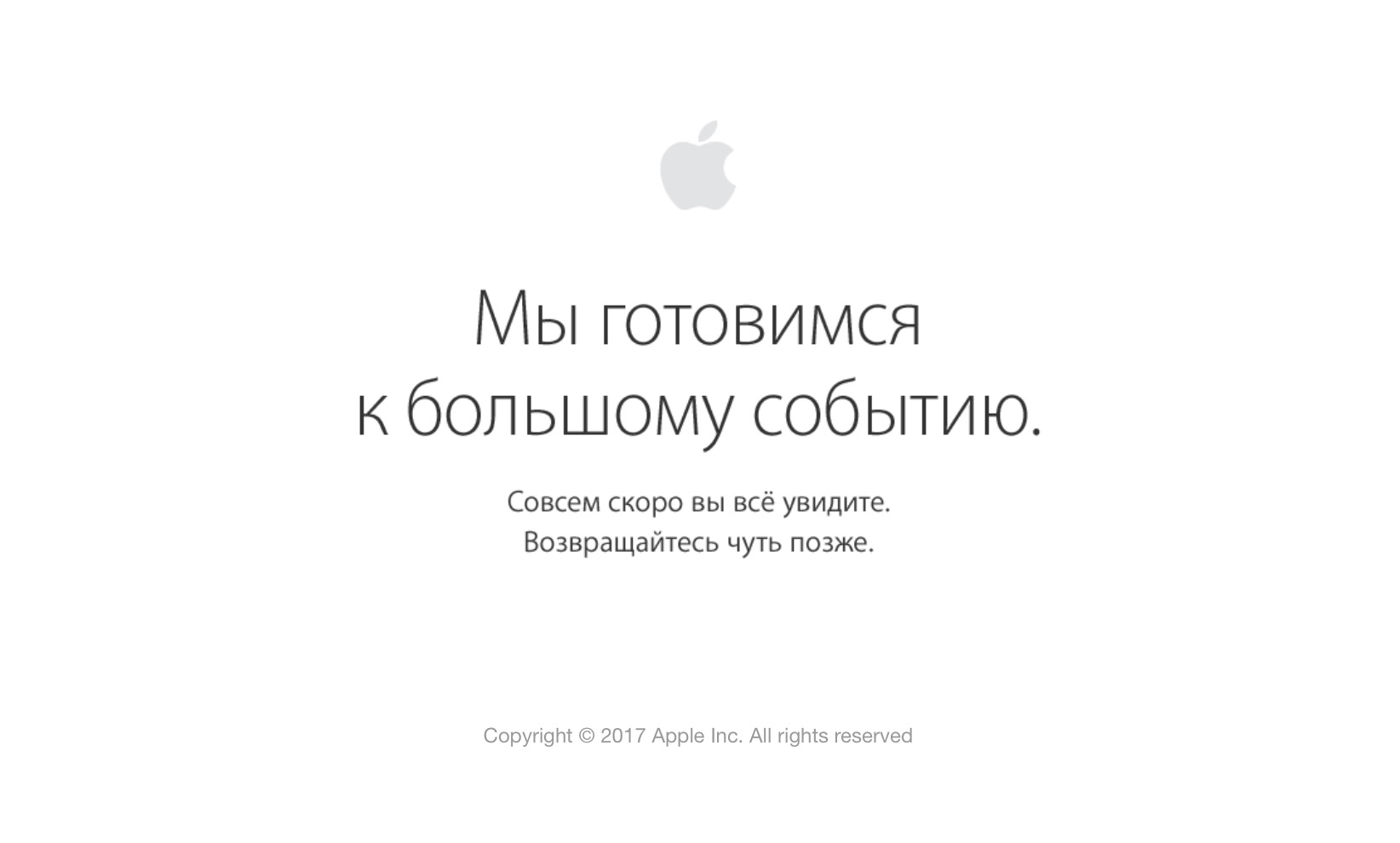 Apple Store закрылся перед премьерой новых продуктов