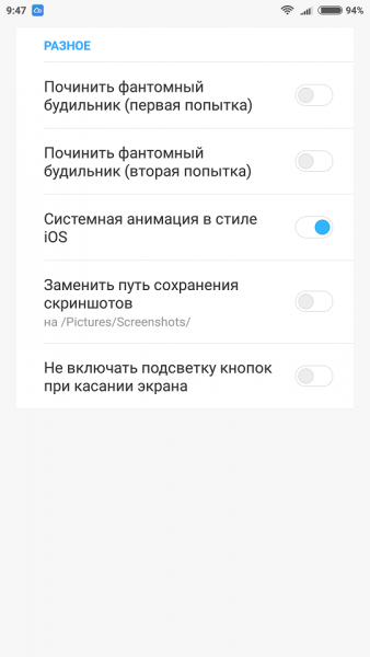 miui other