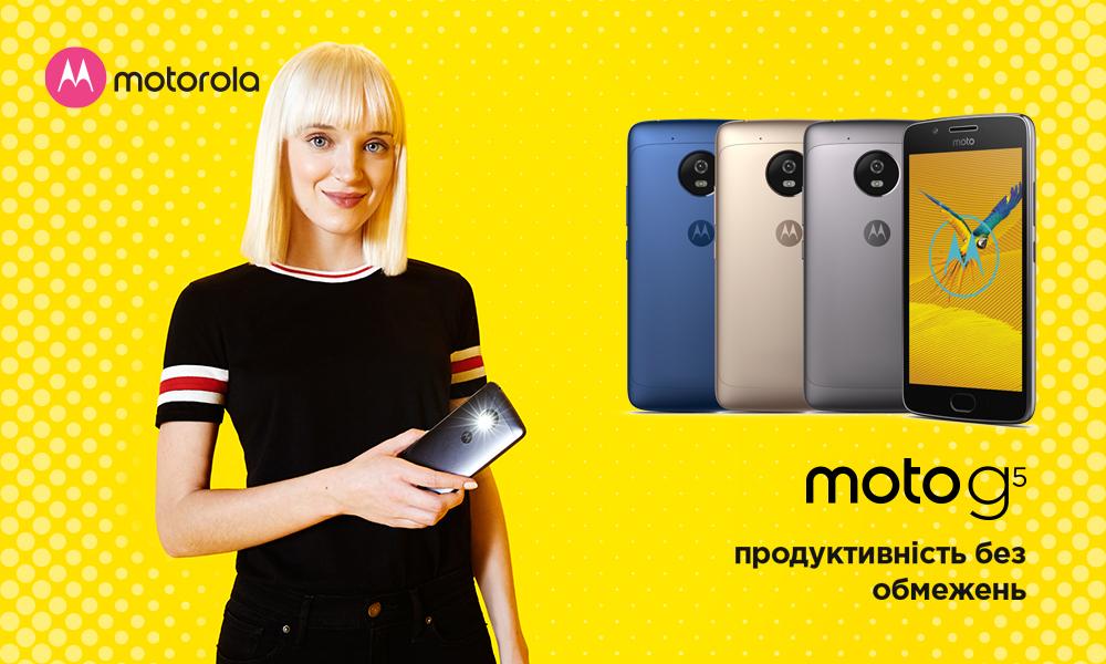 В Украине стартуют продажи смартфона Motorola Moto G5