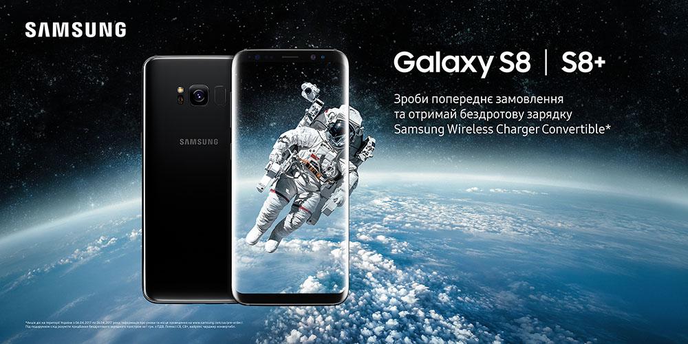 В Украине стартовал предзаказ на новые флагманские смартфоны Galaxy S8 и S8+