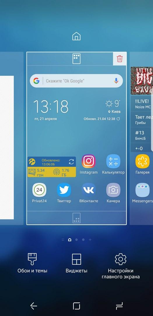 Samsung Galaxy S8 (screenshots 28) - Root Nation