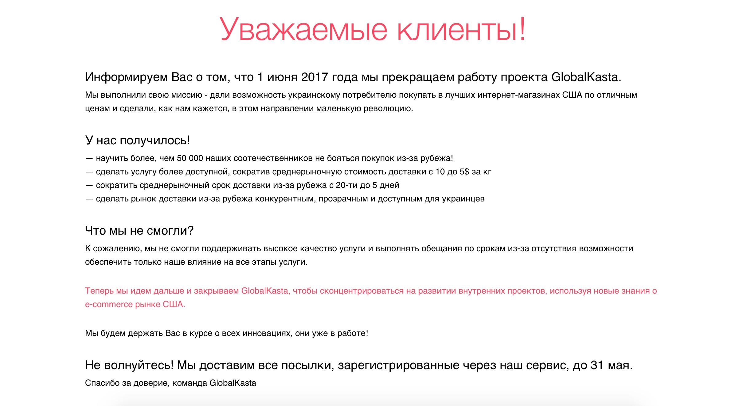 modnaKasta закрывает сервис доставки из США globalKasta
