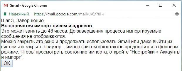 подключить к Gmail почту Яндекс