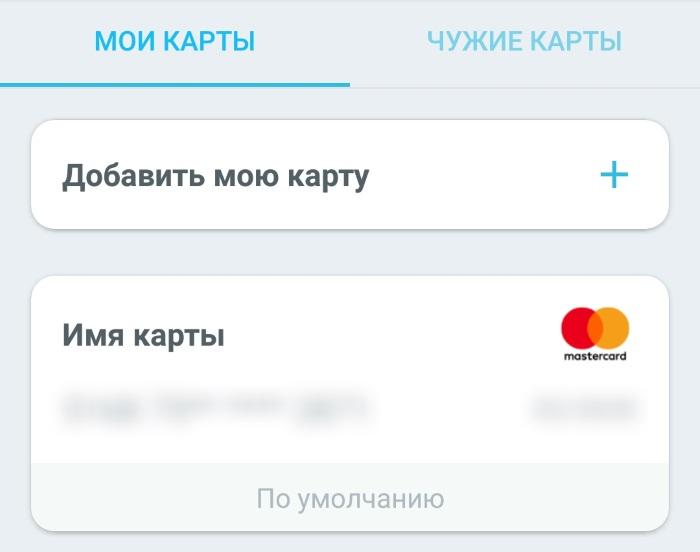 Обзор приложения MOSST – денежные переводы на iOS и Android