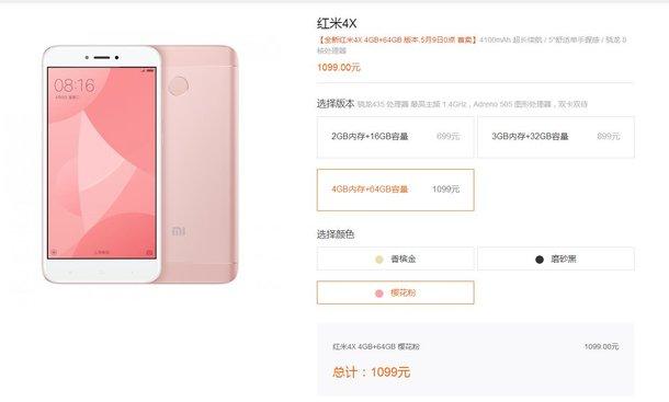 Xiaomi Redmi 4X получит версию с 4 ГБ ОЗУ