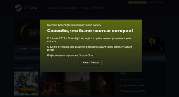 steam direct greenlight