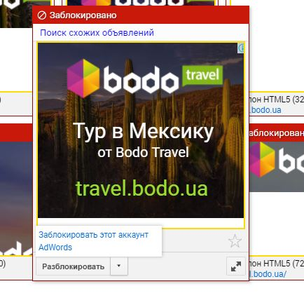How Bodo.ua gets traffic via AdSense free of charge while other sites lose money