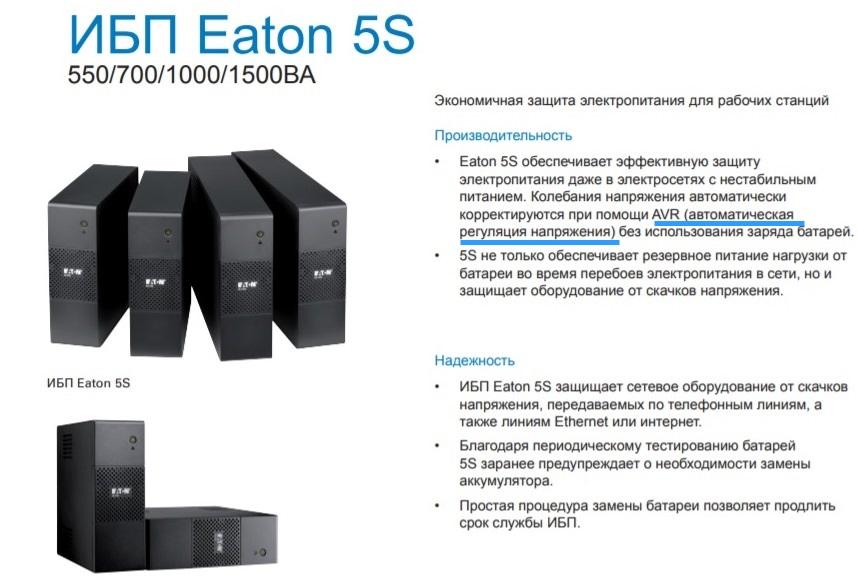 eaton5S