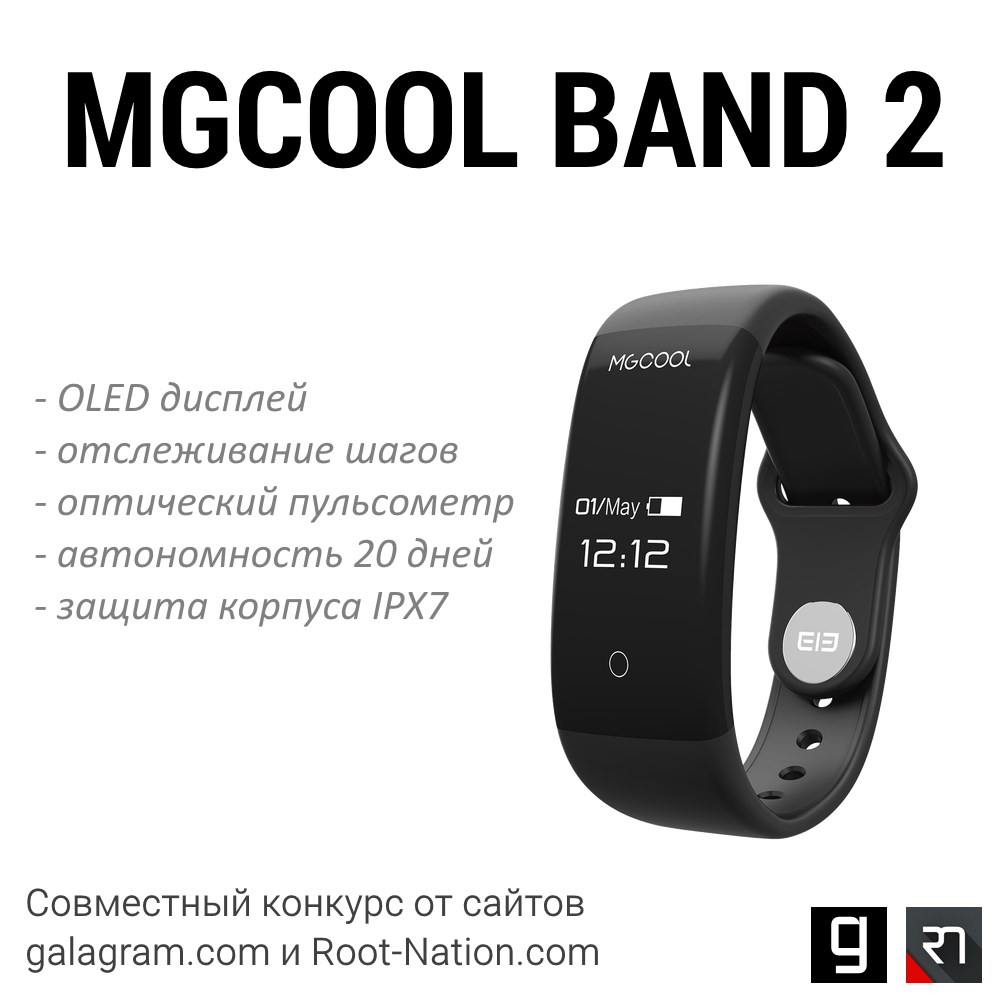 Выиграй фитнес-браслет MGCOOL Band 2