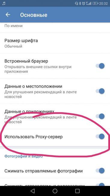 VPN в приложении ВКонтакте