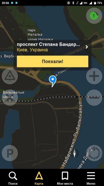 VPN в Яндекс.Навигатор