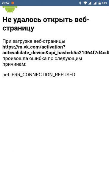 VPN - встроенный прокси в ВК