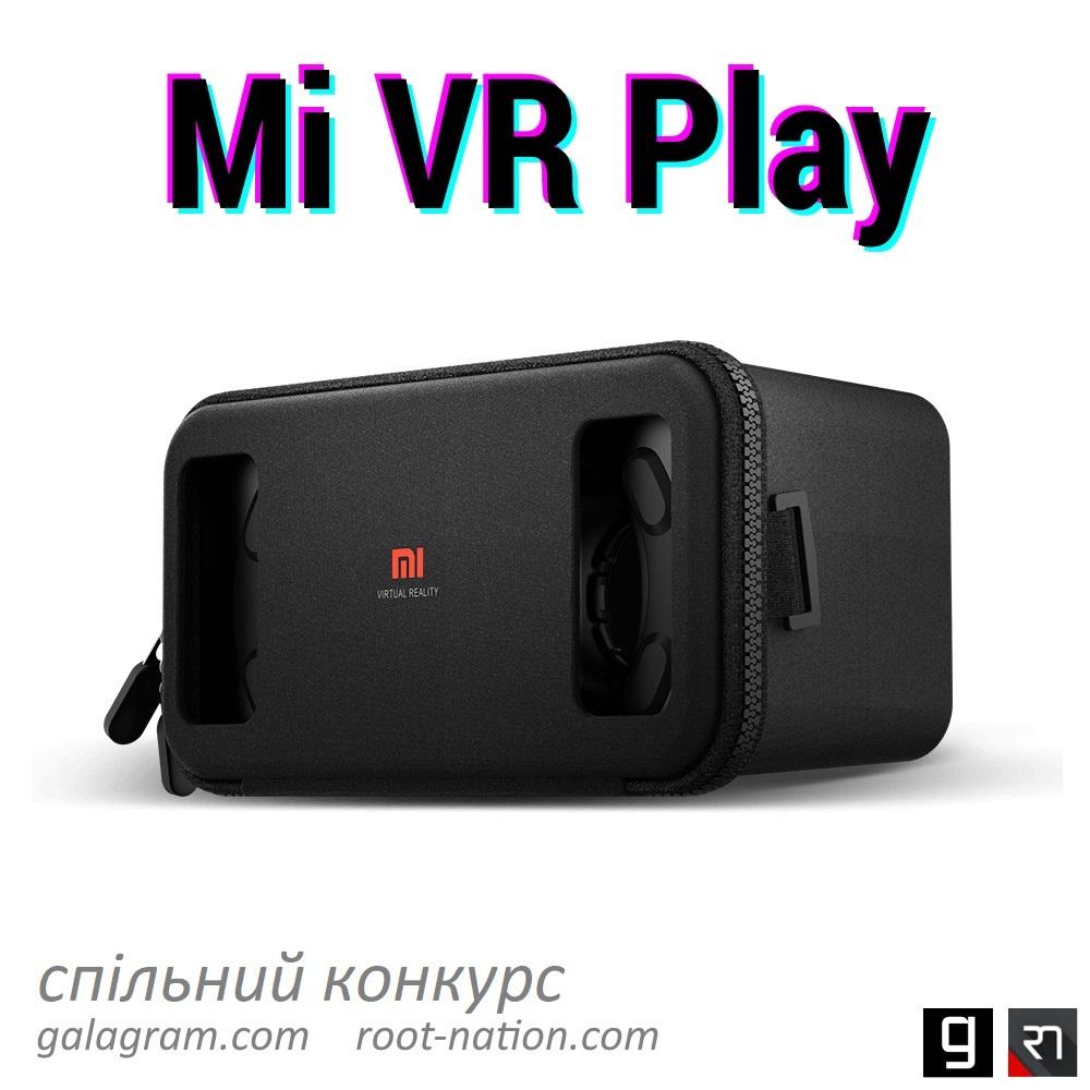 Конкурс: Виграй окуляри віртуальної реальності Xiaomi Mi VR Play