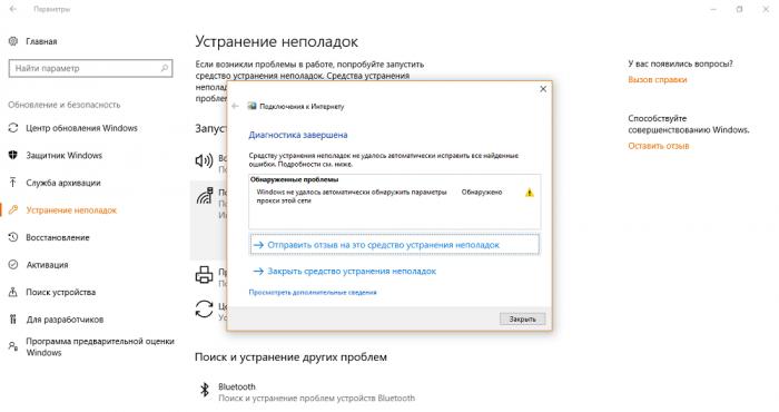 если не работает интернет на ноутбуке с Windows