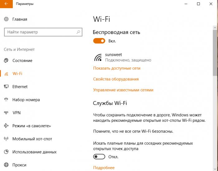 Wi-Fi-соединение