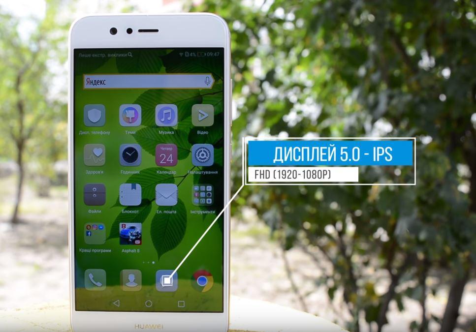 Відео: Огляд Huawei Nova 2