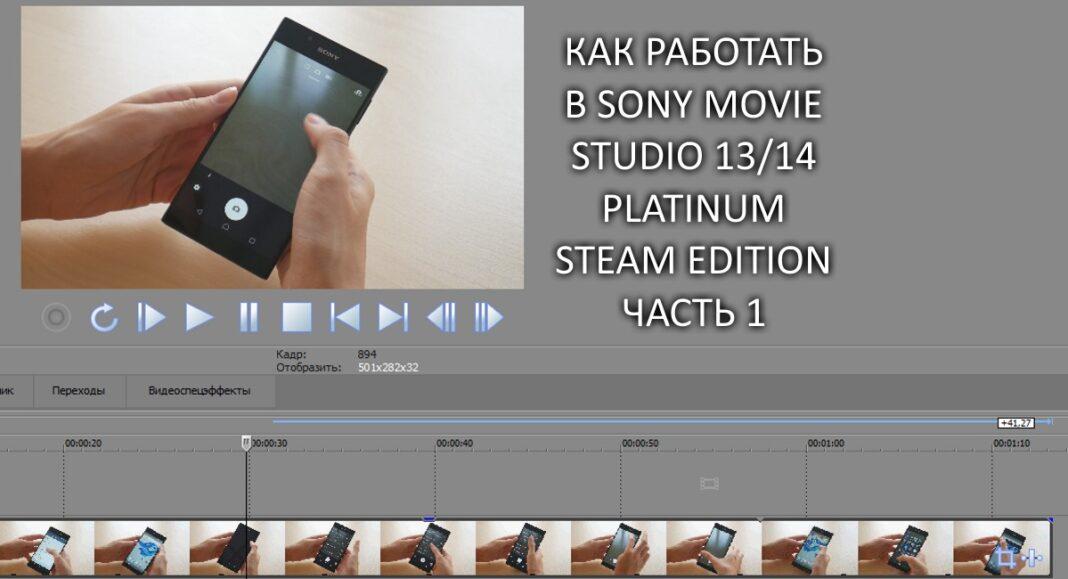 Movie Studio Platinum TITLE