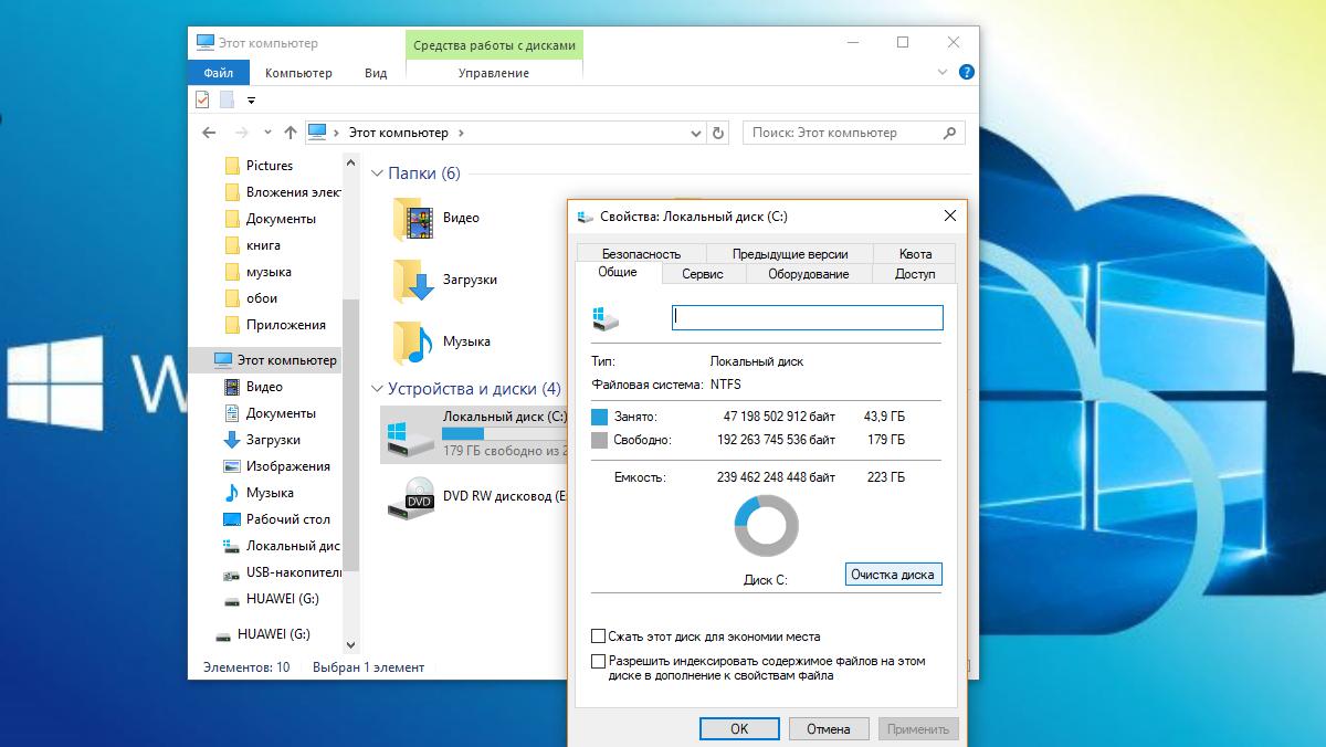 очистка диска в Windows 10
