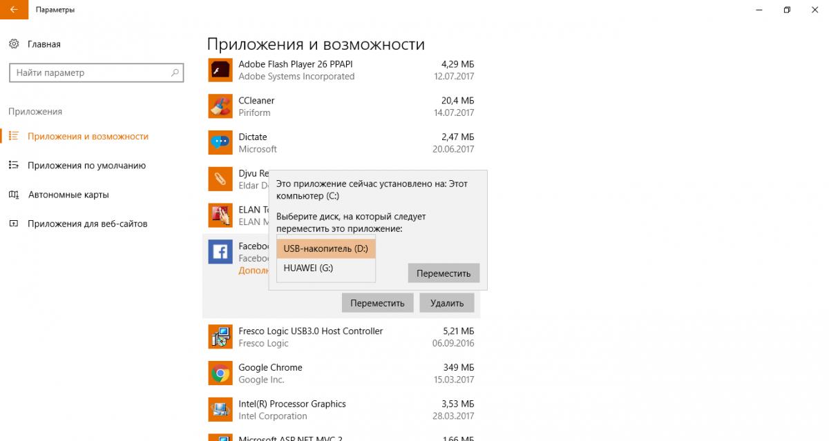 перемещение приложений на другой диск в Windows 10