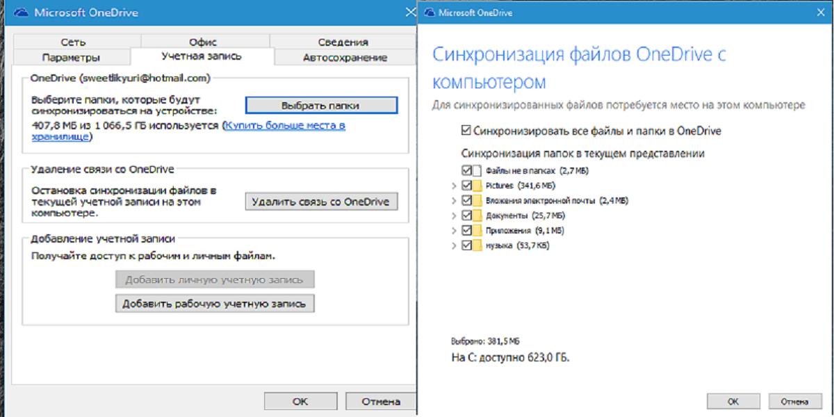 Синхронизация с OneDrive