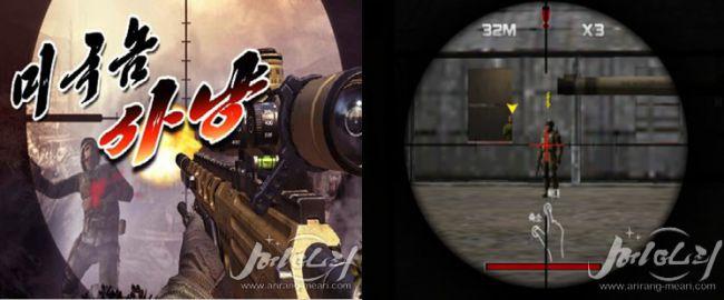 Северокорейские разработчики создали игру про охоту на американцев