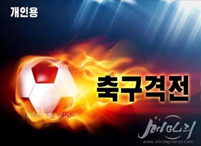 Футбольный бой