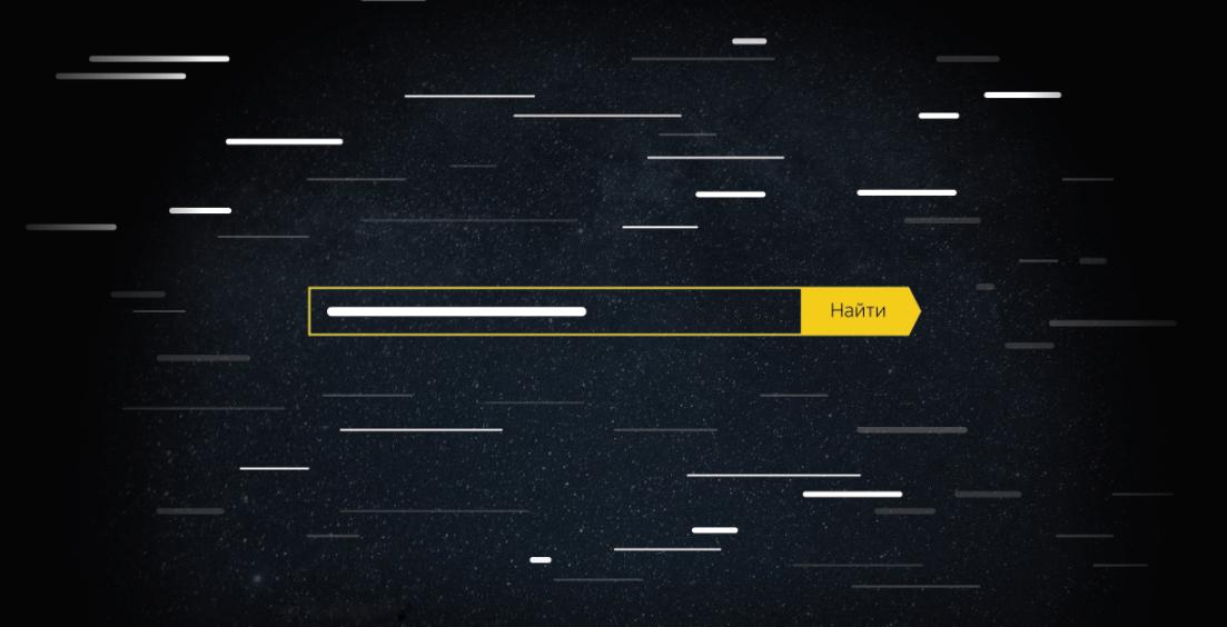 Яндекс представил улучшенный поисковой алгоритм