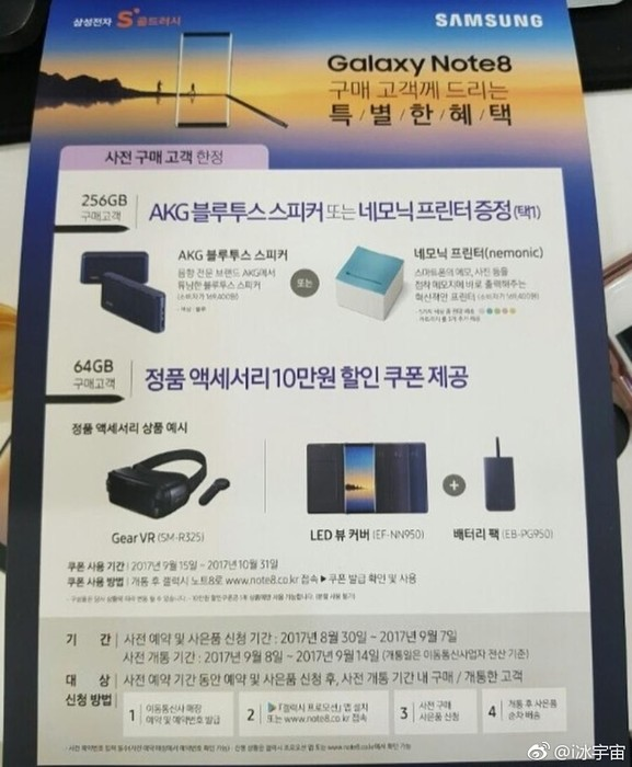 Утечка: Samsung Galaxy Note8 будет иметь версию на 256 Гб